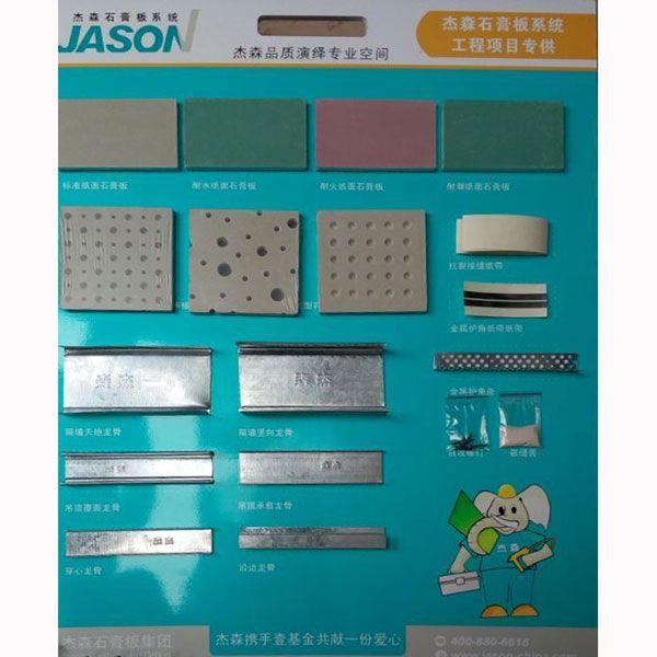 杰森石膏板系统样板-南京龙睿建材