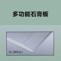 优吉时博罗石膏板-多功能石膏板