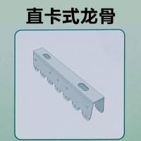 优吉时博罗石膏板轻钢龙骨吊顶系统-直卡式龙骨
