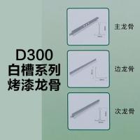 优吉时博罗- D300白槽系列烤漆龙骨