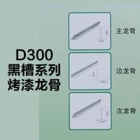 优吉时博罗-D300黑槽系列烤漆龙骨