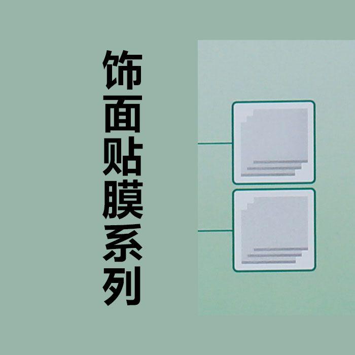 优吉时博罗饰面天花板-饰面贴膜系列