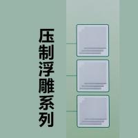 优吉时博罗饰面天花板-压制浮雕系列