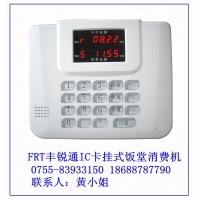 FRT590挂式消费机企业员工餐厅专用卡机
