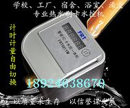 IC卡刷卡水控机