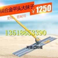 镁合金大抹子 1.2米地坪施工整平大抹子 涡轮刮平尺