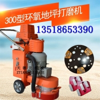 300环氧地坪打磨机 钢板除锈 水泥地面找平打磨机