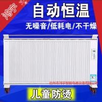碳晶电暖器批发 碳晶电暖器价格 碳晶电暖器生产
