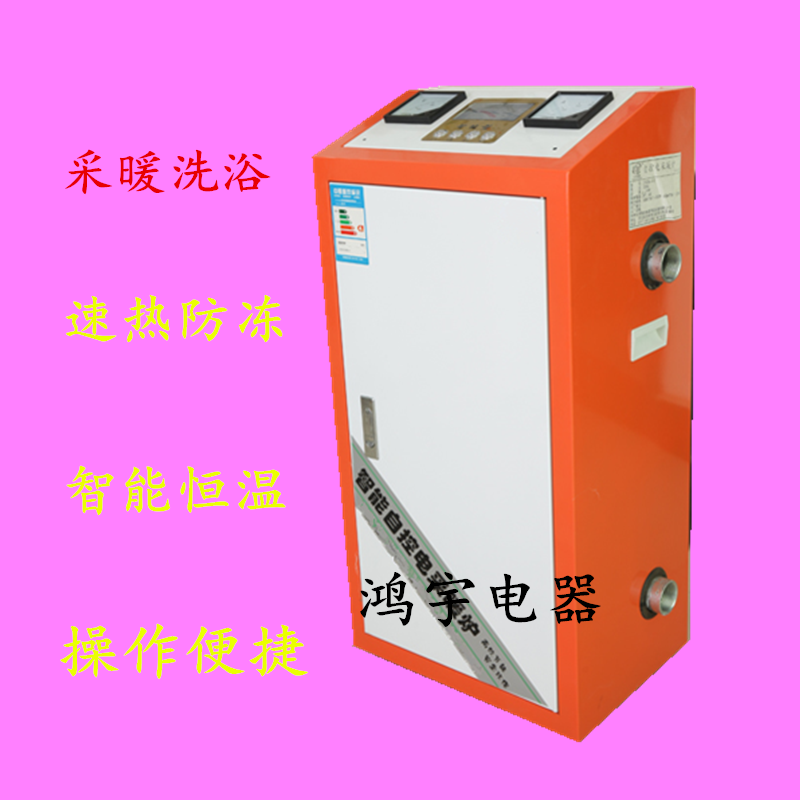 家用地暖电采暖炉 环保电采暖炉 电磁节能电采暖炉