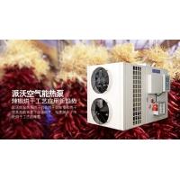 派沃空气能烘干机组 辣椒热泵烘干机 工业烘干机 空气能热泵