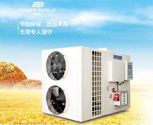 深圳派沃空气能烘干机组 高温热泵烘干机 工业烘干机 热泵烘干