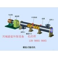 灏懿螺旋输送机LS219螺旋输送机不锈钢螺旋输送机