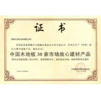 中国木地板30家放心建材产品
