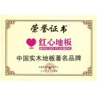 中国实木地板著名品牌