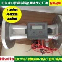 供热节能改造超声波热量表 质量好品质高