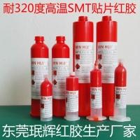 珉辉SMT贴片红胶铜网印刷红胶双工艺红胶