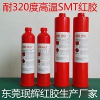 广东SMT贴片红胶3616T耐高温320度