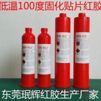 低温固化红胶LED专用贴片胶电子贴片红胶