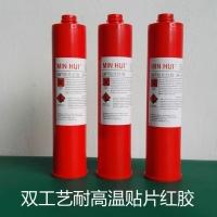 珉辉双工艺贴片红胶与高温锡膏一起过炉不脆化