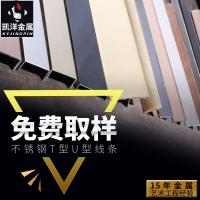 上海凯洋不锈钢U型条 踢脚线 吊顶装饰条