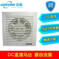 airgone/艾高直流窗式厨房排气扇AG-AC10FD卫生