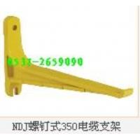 NDJ螺钉式350电缆支架