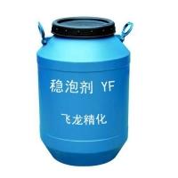 发泡水泥泡沫混凝土稳泡剂 YF