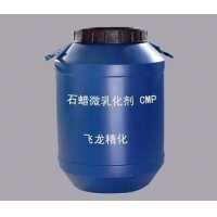 阳离子型石蜡微乳化剂 CMP