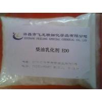 油包水型柴油乳化剂 EDO
