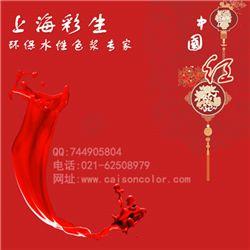 供应纺织环保染色水性色浆D-117桔红