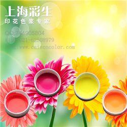 供应纺织环保染色水性色浆CD-0003柠檬黄