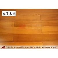 麦可麦乐曼拉丝南美柚木实木地板高端地板室内地板