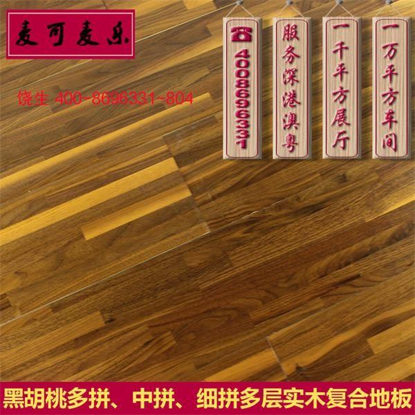 麦可麦乐黑胡桃实木复合地板 多拼多层耐磨防腐家装室内木地板