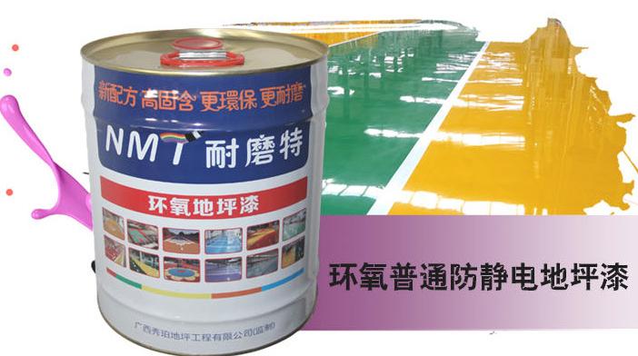 优质环氧防静电地坪漆 硬化后收缩率小 无裂缝 厂家直销