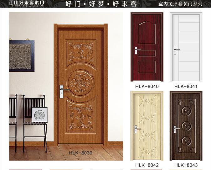 (诚招代理)江山好莱客门业-高档实木门,贴皮原木门,烤漆门