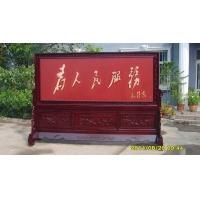 长城紫铜浮雕屏风  为人民服务   3米*2.1米