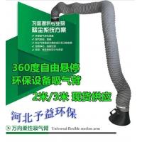 万向柔性吸气臂焊烟机械臂万向内置骨架吸烟臂定位吸气臂吸烟管