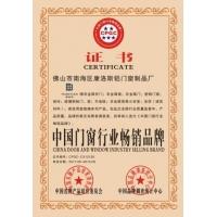 中国门窗行业畅销品牌