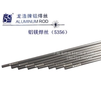 上海龙浩5356铝镁焊条
