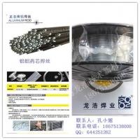 广东铝铝药芯焊丝