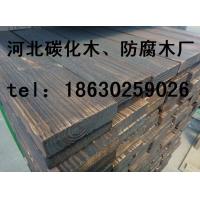保定防腐木厂家安装保定防腐木地板、保定碳化木地板