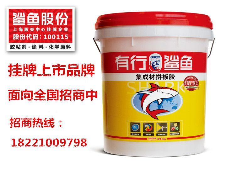 有行鲨鱼拼板胶面向全国火热招商_20年木工胶上市品牌_专业生产供应商