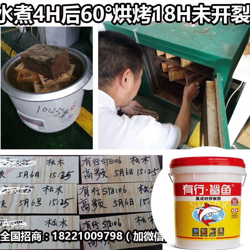 黑龙江拼板胶招商—加盟东北木工拼板胶代理—耐候拼板胶招商