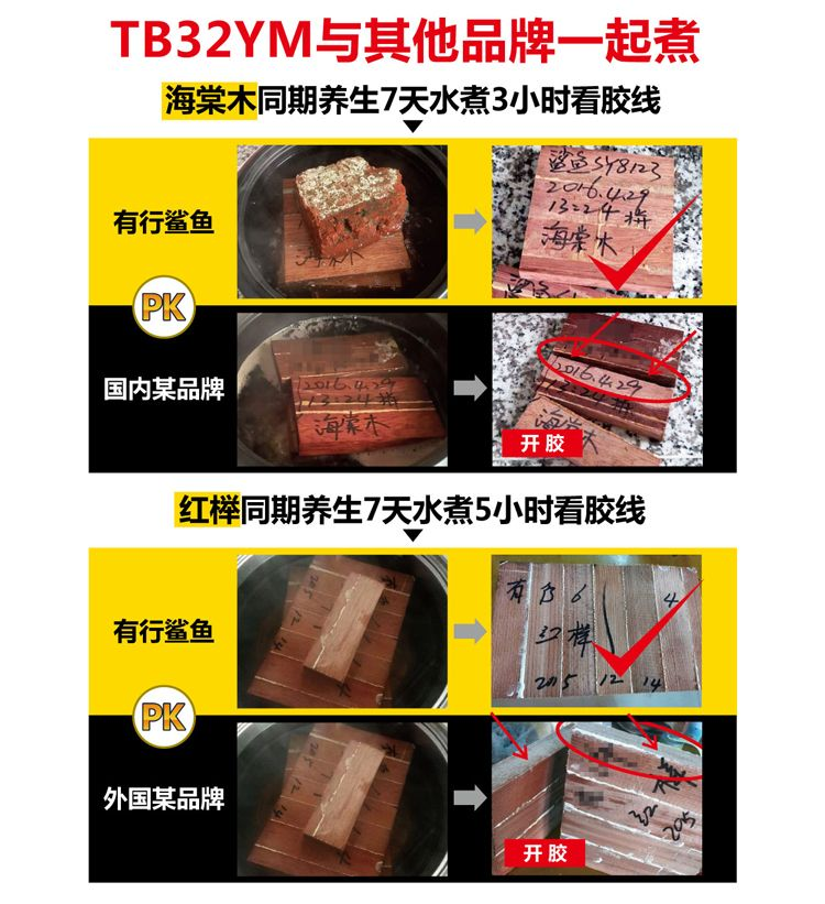 广西木工拼板胶招商 桂林经销拼板胶 广西拼板胶经销加盟