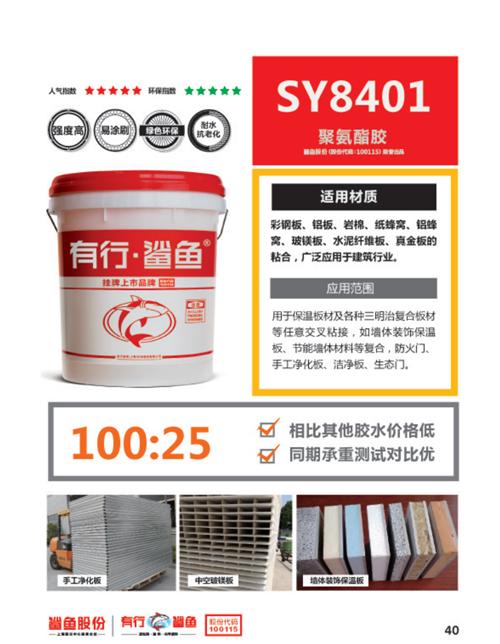 多层平面大板冷压机适用彩钢板粘岩棉复合聚氨酯胶