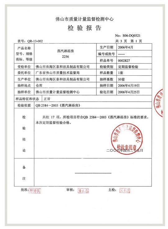 交通GJC2020年9月30日经国际市场监督管理总局核准更名