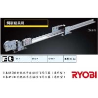 日本RYOBI利尤比(良明)半自动移门闭门器 SLS-2