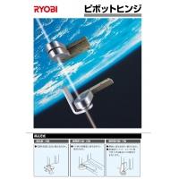 日本RYOBI(良明)利优比偏芯轴铰链211C2