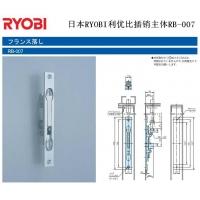 日本RYOBI利优比插销主体 RB-007