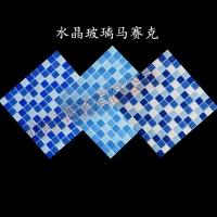 玻璃马赛克  经典三色蓝 别墅小区泳池砖